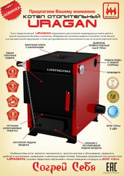 Котел твердотопливный отопительный URAGAN («Ураган») 10 кВт