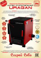 Котел твердотопливный отопительный URAGAN («Ураган») 14 кВт_2