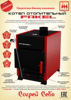 Котел отопительный Fakel (Факел) 10 кВт_2