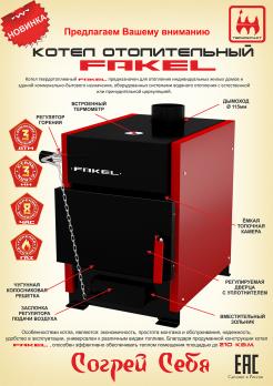 Котел отопительный Fakel (Факел) 15 кВт