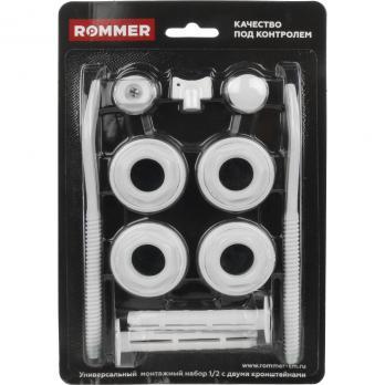Комплект монтажный ROMMER 1/2 11 в 1 (RAL9016) c 2мя кронштейнами